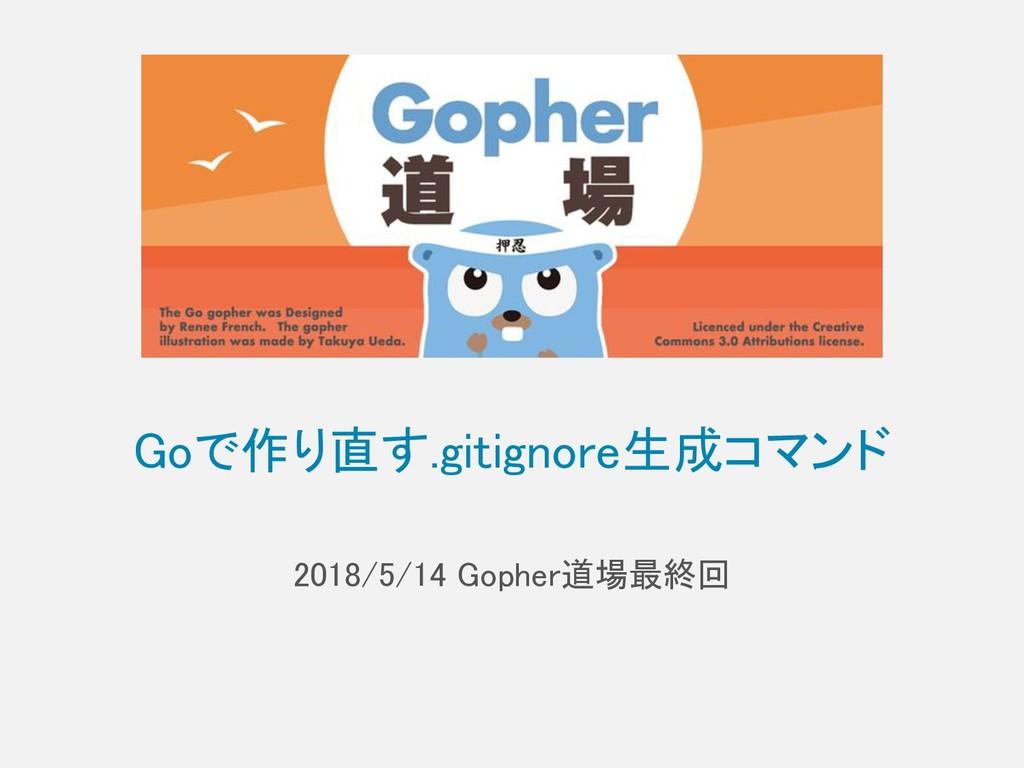 Goで作り直す.gitignore生成コマンド 2018/5/14 Gopher道場最終回