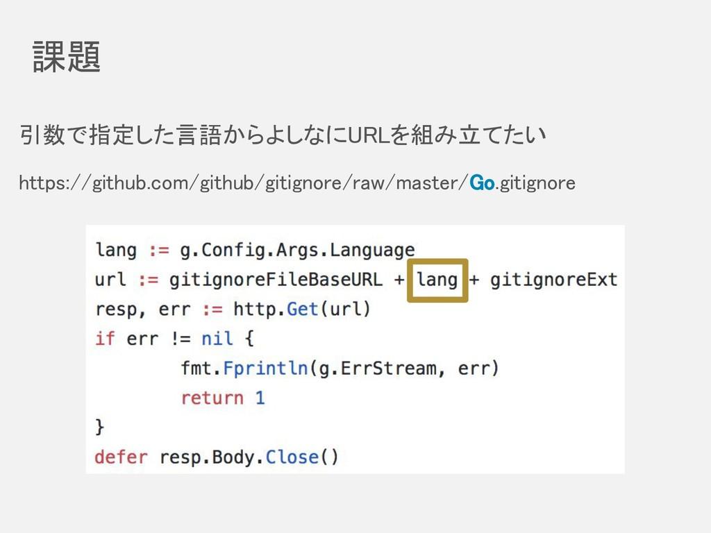 課題 引数で指定した言語からよしなにURLを組み立てたい https://github.com...