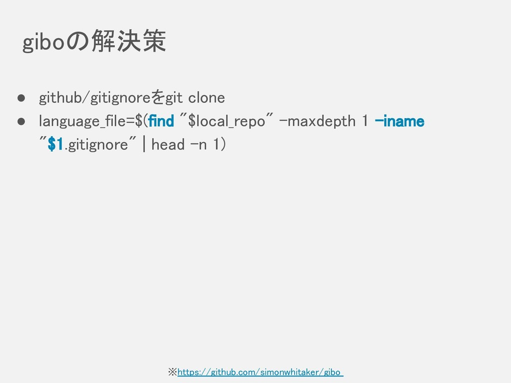 giboの解決策 ● github/gitignoreをgit clone ● languag...