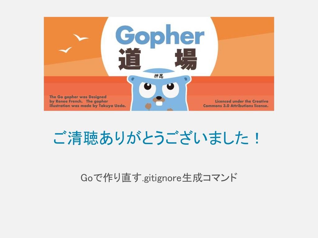 ご清聴ありがとうございました! Goで作り直す.gitignore生成コマンド