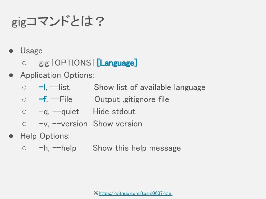 gigコマンドとは? ● Usage ○ gig [OPTIONS] [Language] ●...