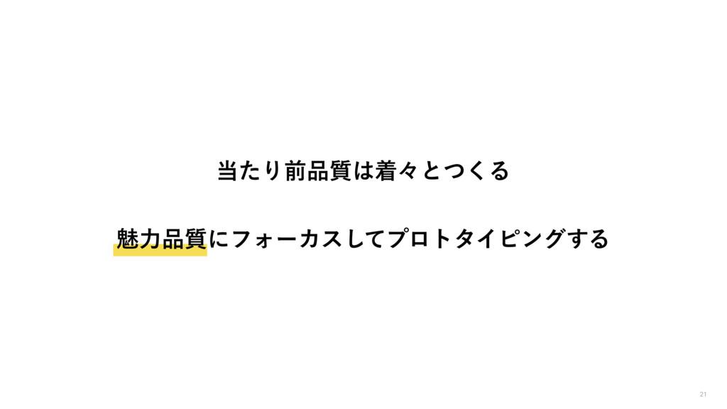 21 ͨΓલ࣭ணʑͱͭ͘Δ ັྗ࣭ʹϑΥʔΧεͯ͠ϓϩτλΠϐϯά͢Δ