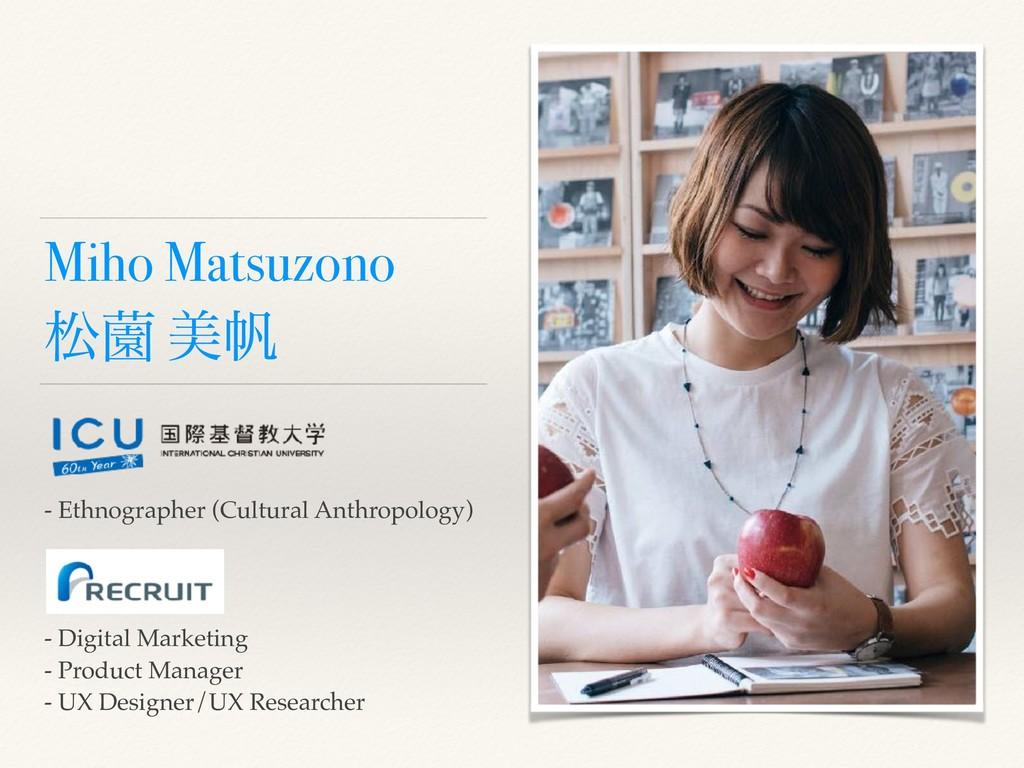 Miho Matsuzono দԔ ඒൕ - Ethnographer (Cultural A...
