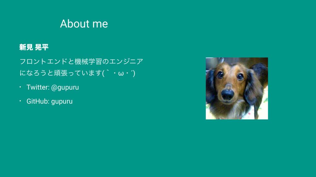 About me ৽ݟ ߊฏ ϑϩϯτΤϯυͱػցֶशͷΤϯδχΞ ʹͳΖ͏ͱؤு͍ͬͯ·͢(...