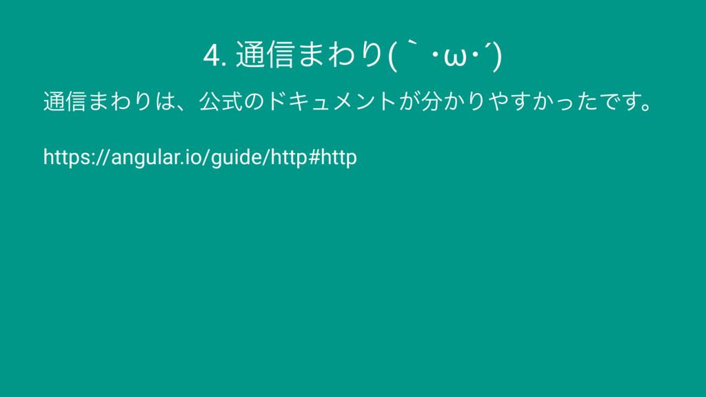 4. ௨৴·ΘΓ(ʆŋωŋ´) ௨৴·ΘΓɺެࣜͷυΩϡϝϯτ͕͔Γ͔ͬͨ͢Ͱ͢ɻ ht...