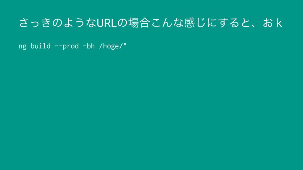 ͖ͬ͞ͷΑ͏ͳURLͷ߹͜Μͳײ͡ʹ͢Δͱɺ͓̺ ng build --prod -bh /...