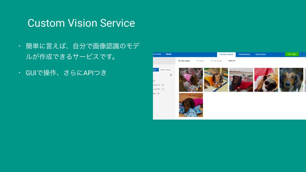 Custom Vision Service • ؆୯ʹݴ͑ɺࣗͰը૾ࣝͷϞσ ϧ͕࡞Ͱ...