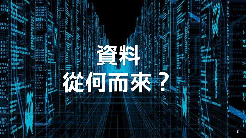 資料 從何而來? 8