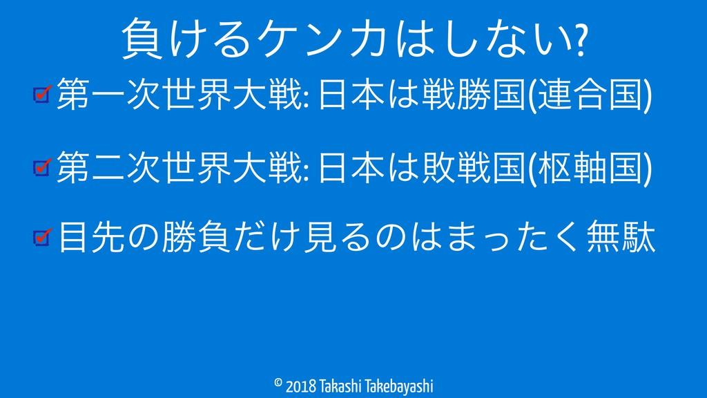 © 2018 Takashi Takebayashi ୈҰੈքେઓ: ຊઓউࠃ(࿈߹ࠃ)...