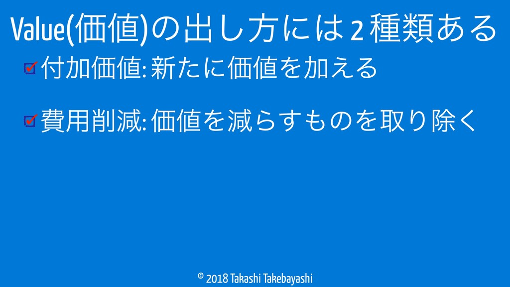 © 2018 Takashi Takebayashi ՃՁ: ৽ͨʹՁΛՃ͑Δ අ༻ݮ...
