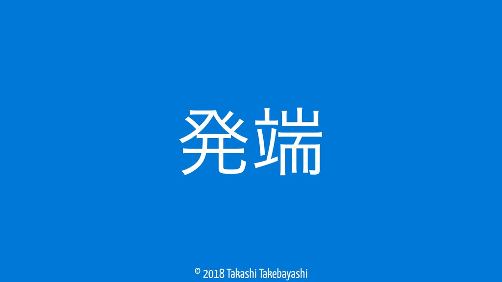© 2018 Takashi Takebayashi ൃ