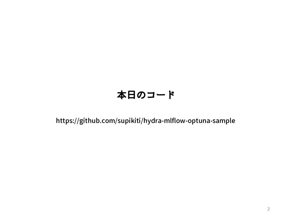 2 https://github.com/supikiti/hydra-mlflow-optu...