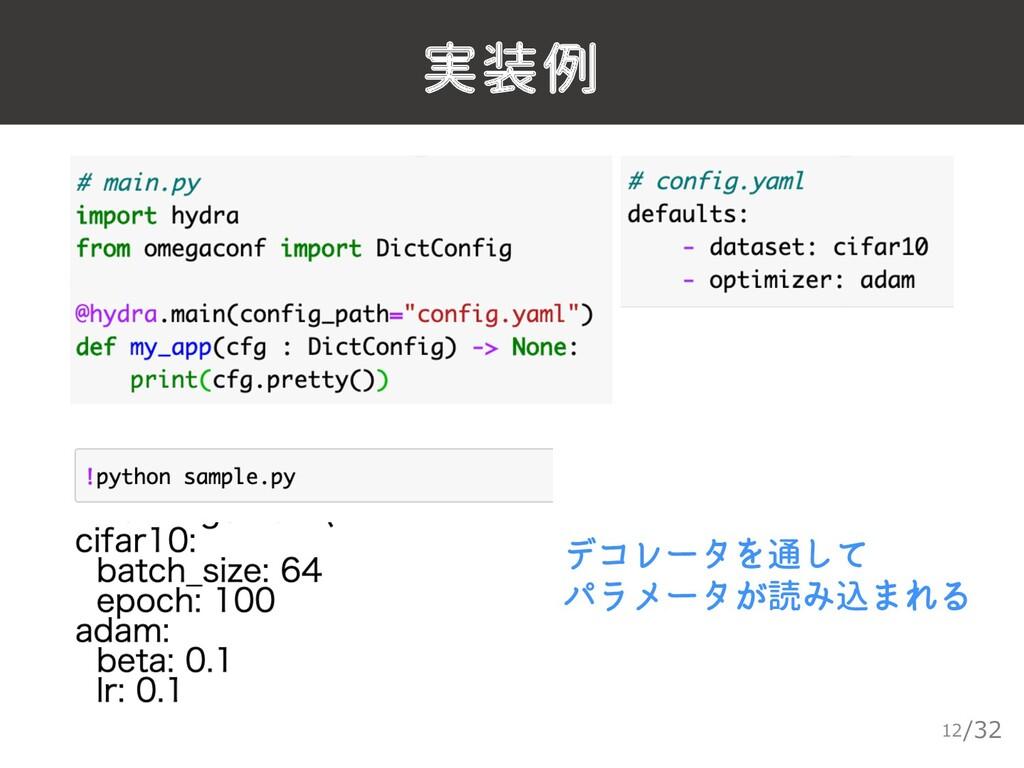 /32 実装例 12 デコレータを通して パラメータが読み込まれる