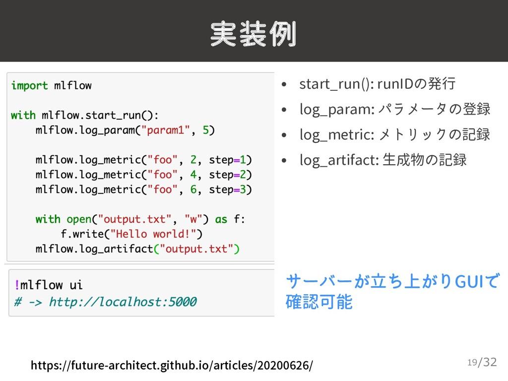 /32 実装例 19 • start_run(): runIDの発行 • log_param:...