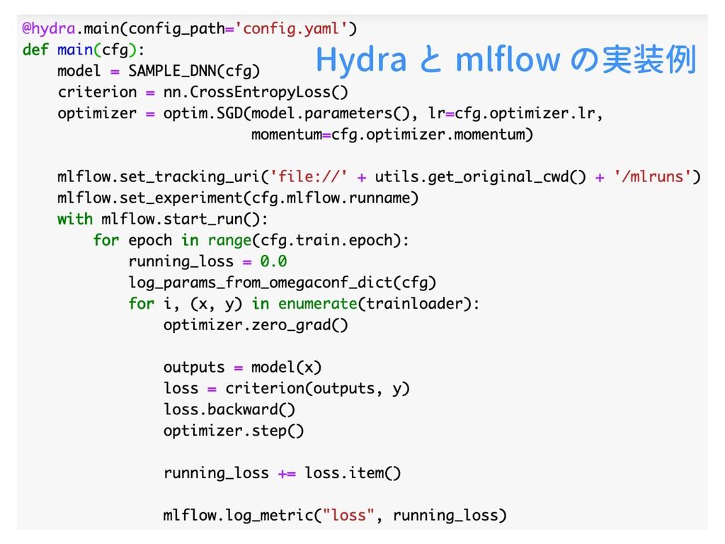 20 Hydra と mlflow の実装例