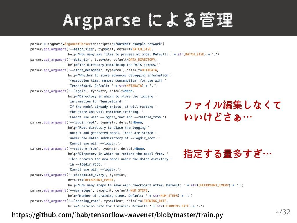 /32 Argparse による管理 4 指定する量多すぎ… ファイル編集しなくて いいけどさ...