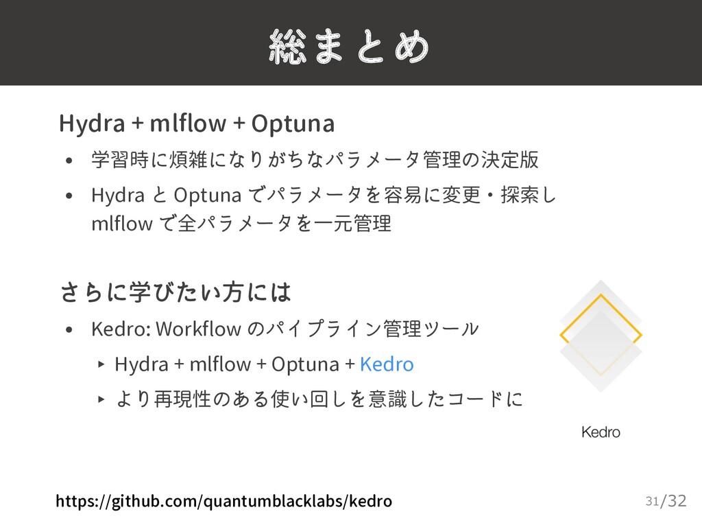 /32 総まとめ 31 ▸ Hydra + mlflow + Optuna • 学習時に煩雑に...