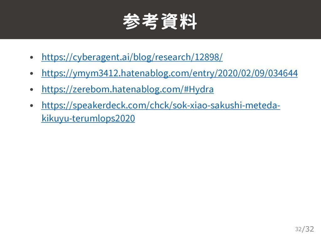 /32 参考資料 32 • https://cyberagent.ai/blog/resear...