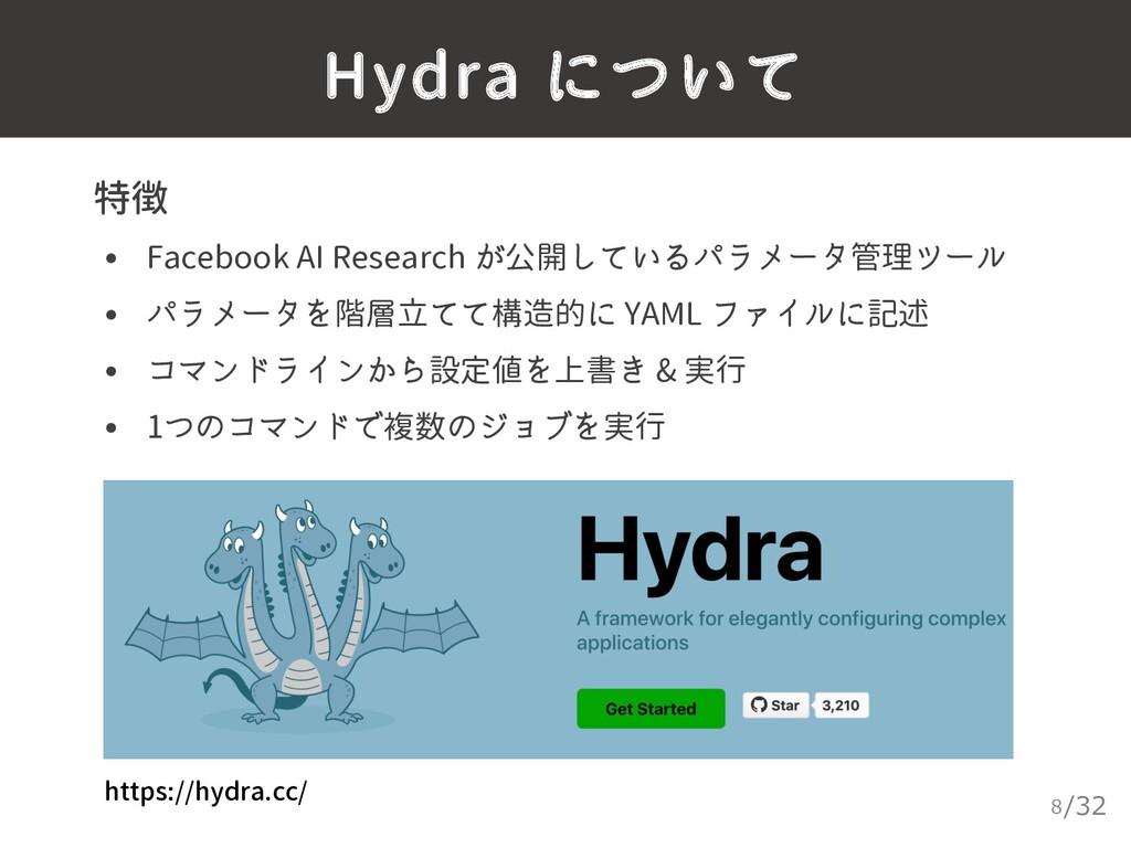 /32 Hydra について 8 ▸ 特徴 • Facebook AI Research が公...
