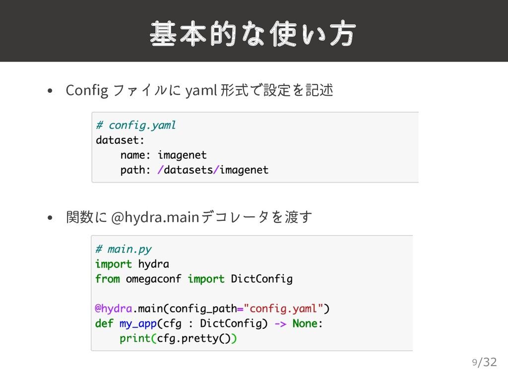 /32 基本的な使い方 9 • Config ファイルに yaml 形式で設定を記述 • 関数...