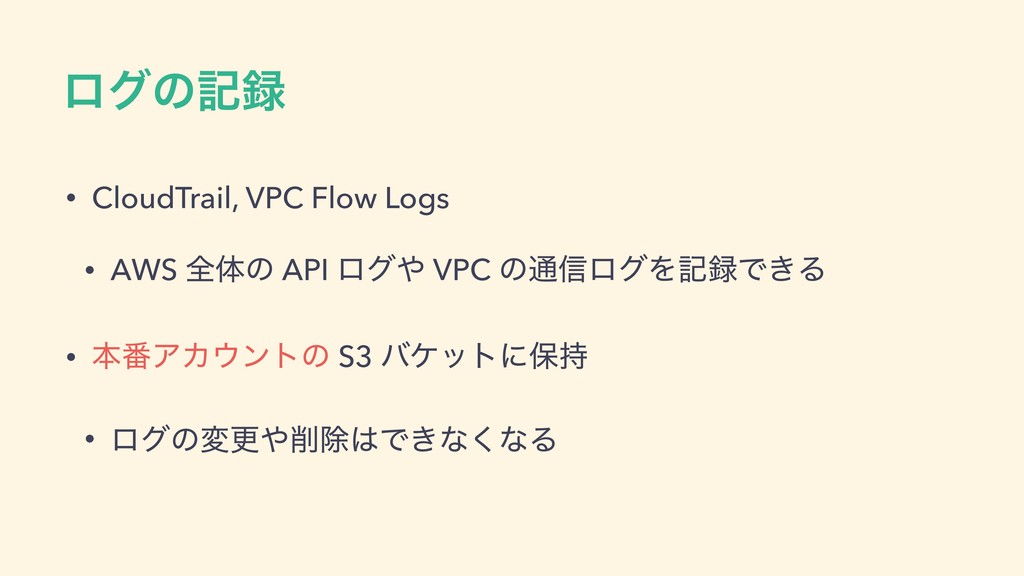 ϩάͷه࿥ • CloudTrail, VPC Flow Logs • AWS શମͷ API...