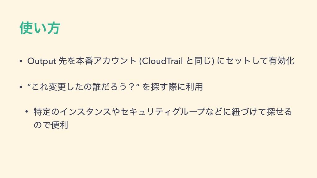 ͍ํ • Output ઌΛຊ൪ΞΧϯτ (CloudTrail ͱಉ͡) ʹηοτͯ͠༗...