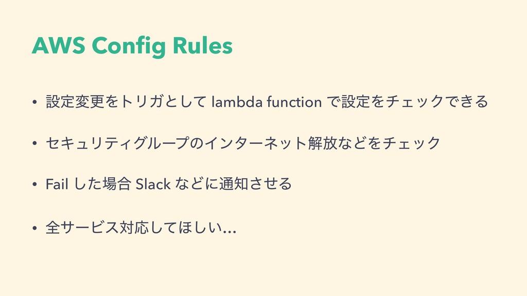 AWS Config Rules • ઃఆมߋΛτϦΨͱͯ͠ lambda function Ͱ...