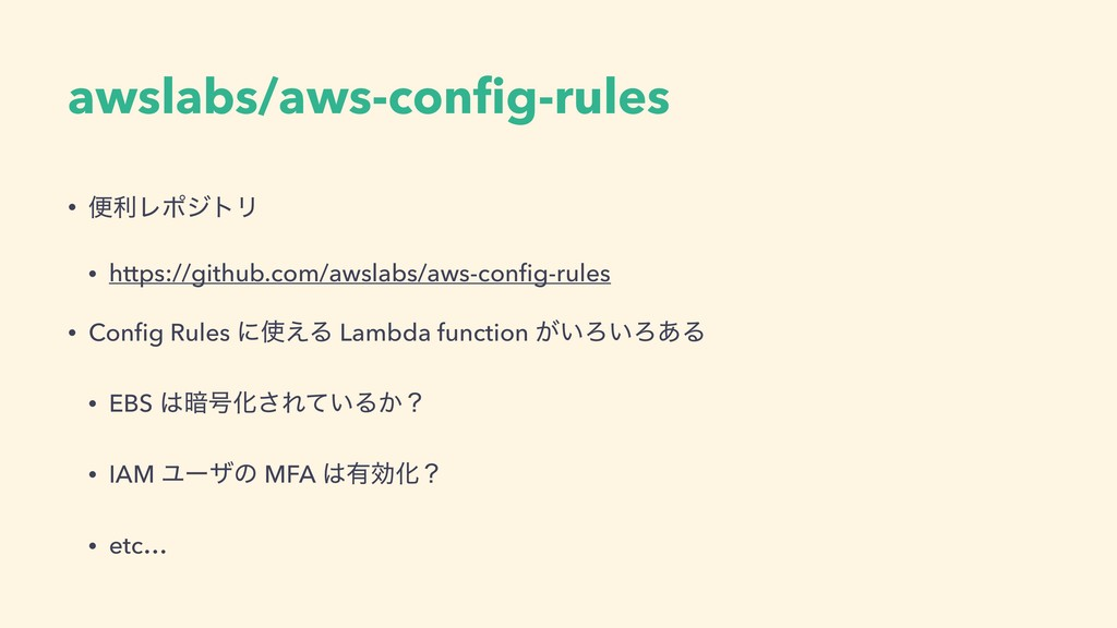 awslabs/aws-config-rules • ศརϨϙδτϦ • https://git...