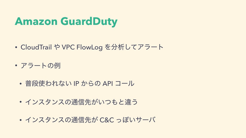 Amazon GuardDuty • CloudTrail ΍ VPC FlowLog Λ෼ੳ...