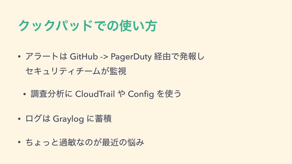 ΫοΫύουͰͷ͍ํ • Ξϥʔτ GitHub -> PagerDuty ܦ༝Ͱൃใ͠...