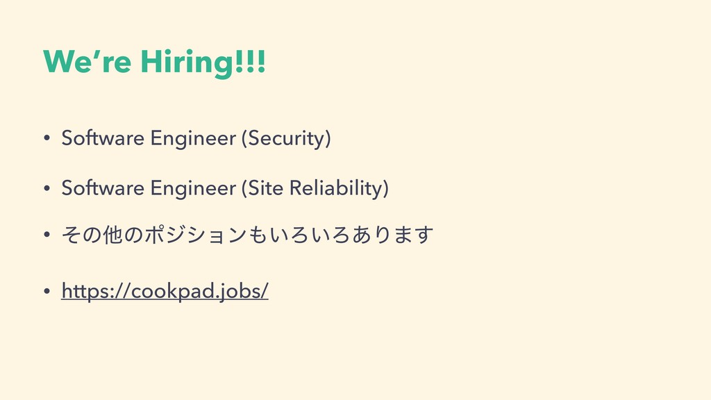 We're Hiring!!! • Software Engineer (Security) ...