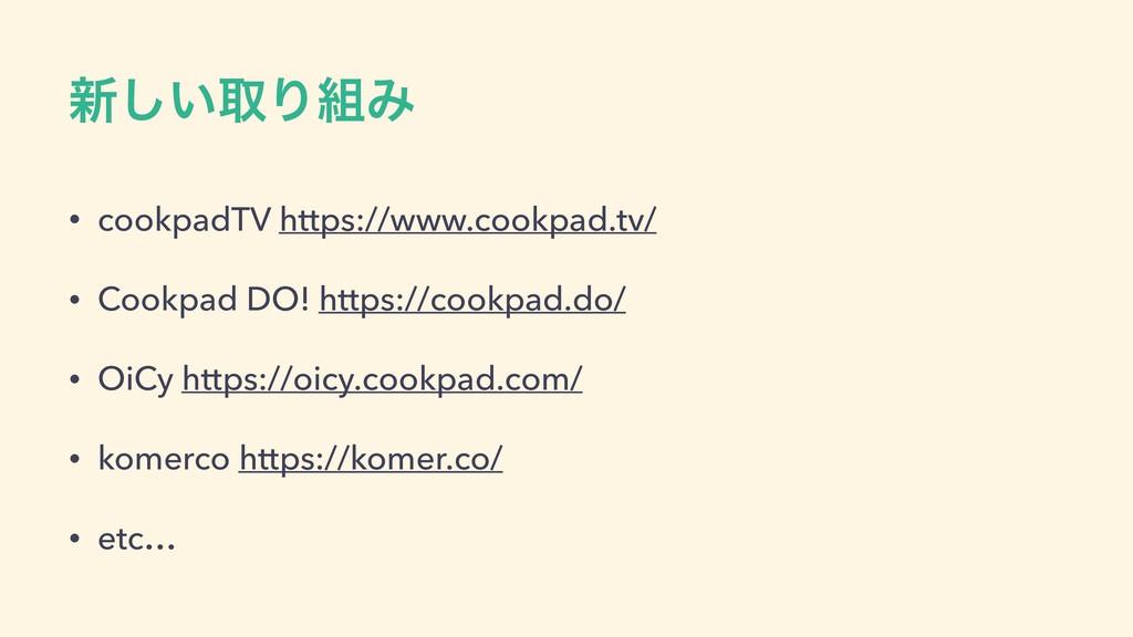 ৽͍͠औΓΈ • cookpadTV https://www.cookpad.tv/ • C...