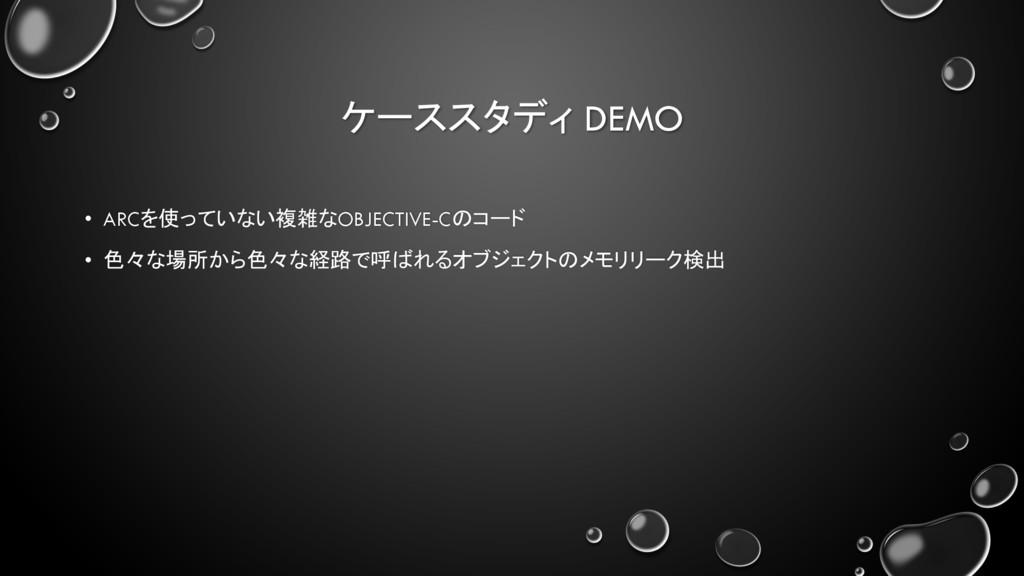 ケーススタディ DEMO • ARCを使っていない複雑なOBJECTIVE-Cのコード • 色...