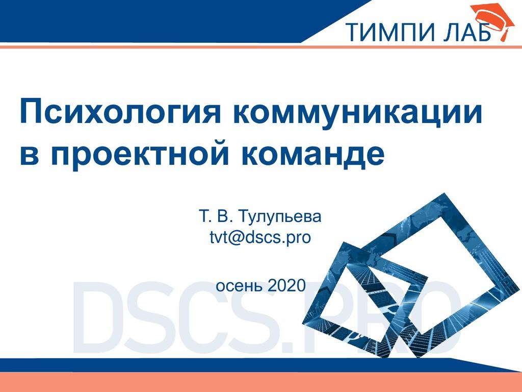 DSCS.PRO Психология коммуникации в проектной ко...