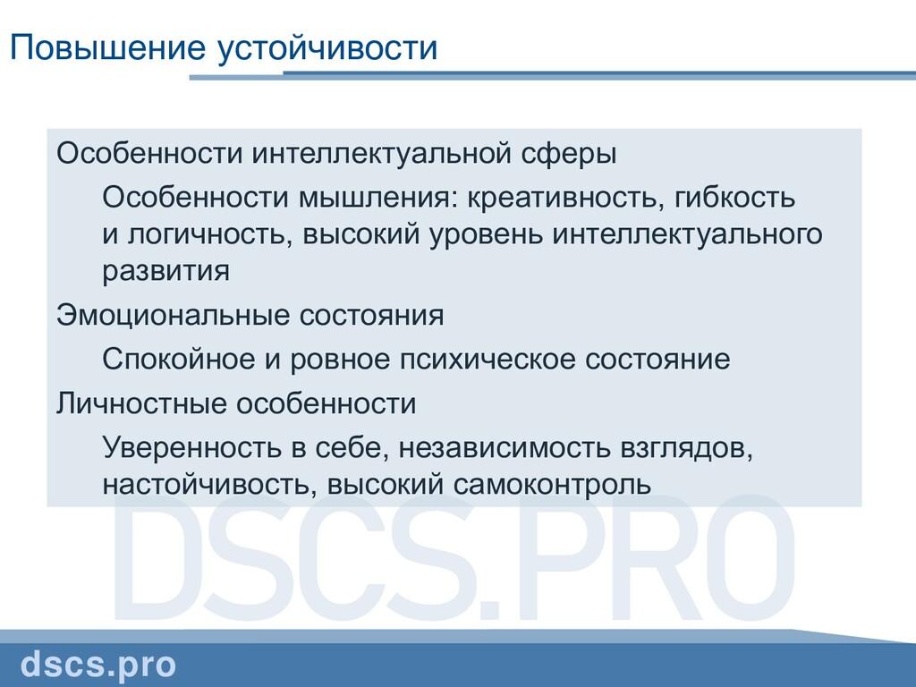 DSCS.PRO Повышение устойчивости dscs.pro Особен...