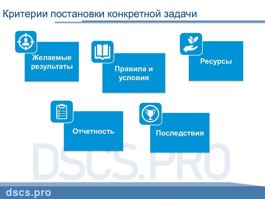 DSCS.PRO Критерии постановки конкретной задачи ...