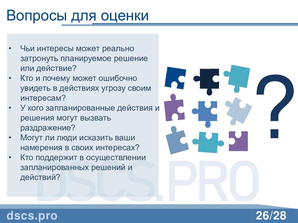 DSCS.PRO 26/28 Вопросы для оценки ? dscs.pro • ...
