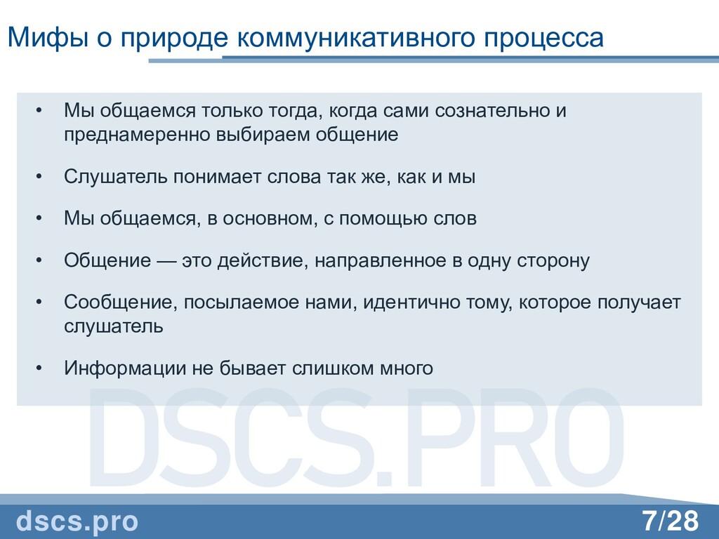 DSCS.PRO 7/28 Мифы о природе коммуникативного п...