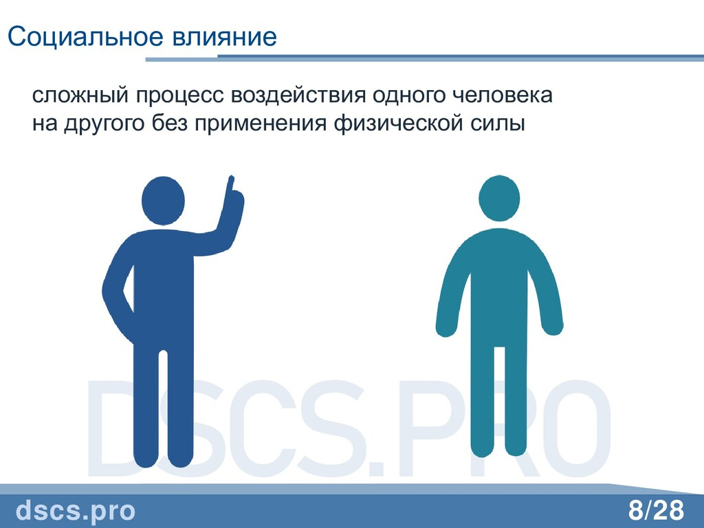 DSCS.PRO 8/28 Социальное влияние dscs.pro сложн...