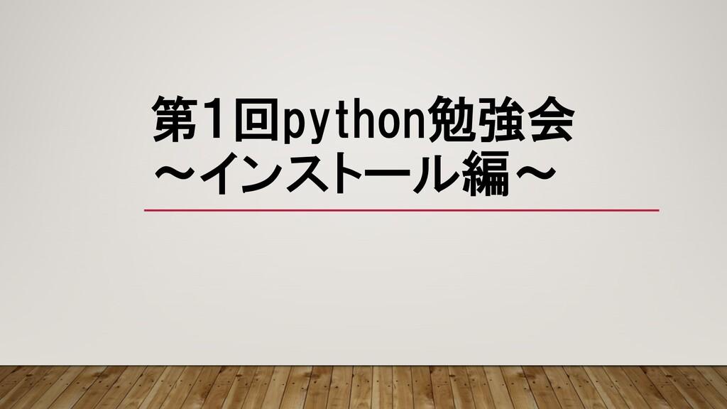 第1回python勉強会 〜インストール編〜