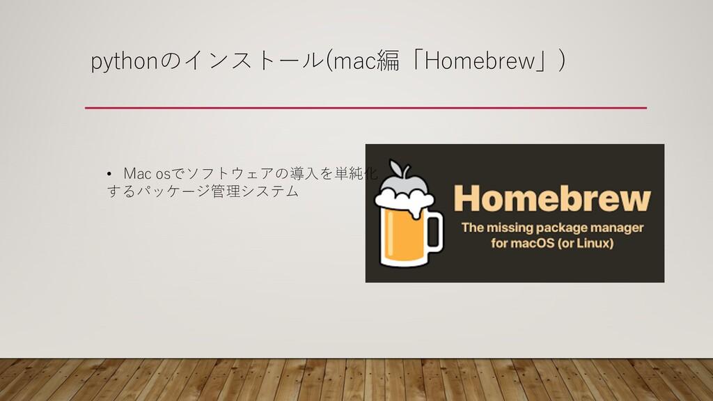 pythonのインストール(mac編「Homebrew」) • Mac osでソフトウェアの導...