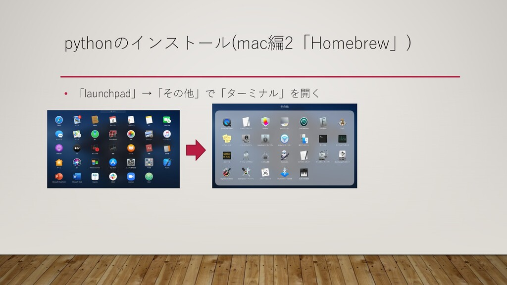 pythonのインストール(mac編2「Homebrew」) • 「launchpad」→「そ...