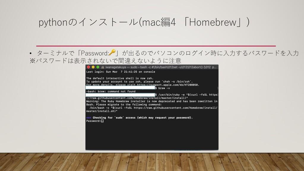 pythonのインストール(mac編4 「Homebrew」) • ターミナルで「Passwo...