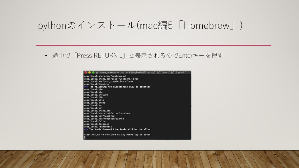 pythonのインストール(mac編5「Homebrew」) • 途中で「Press RETU...