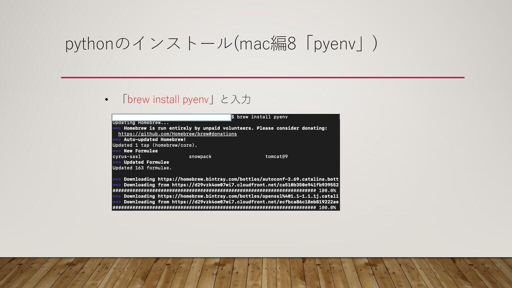 pythonのインストール(mac編8「pyenv」) • 「brew install pye...
