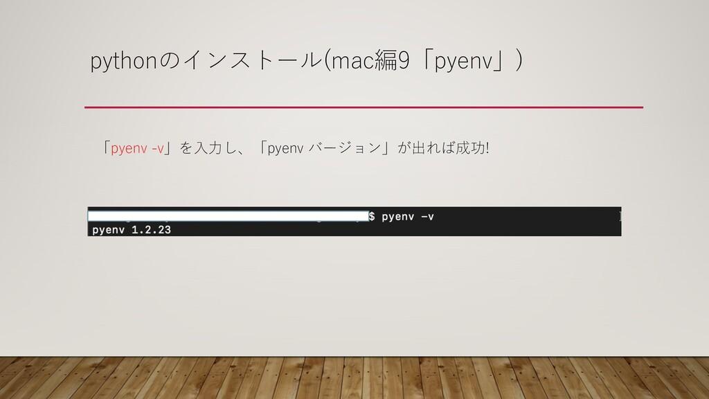 pythonのインストール(mac編9「pyenv」) 「pyenv -v」を⼊⼒し、「pye...