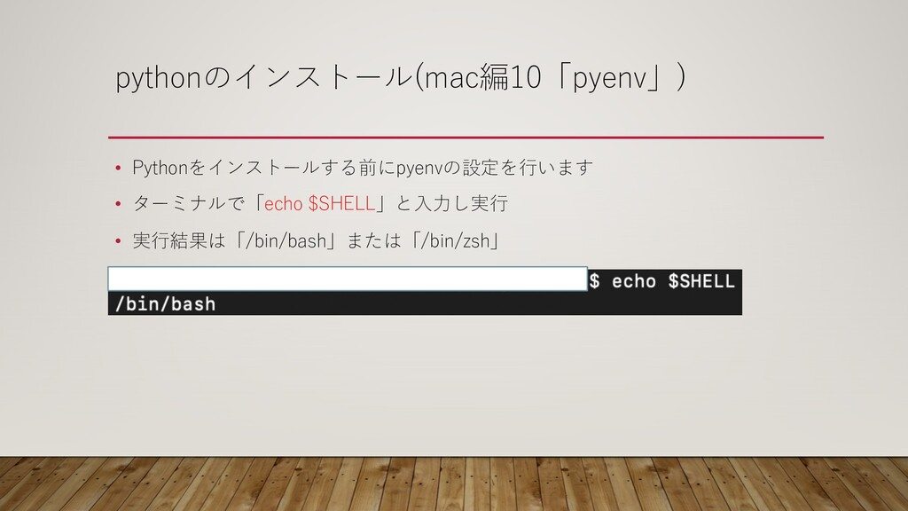 pythonのインストール(mac編10「pyenv」) • Pythonをインストールする前...