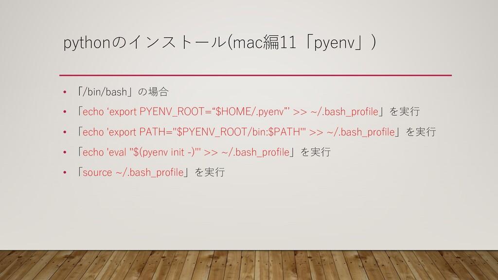 pythonのインストール(mac編11「pyenv」) • 「/bin/bash」の場合 •...