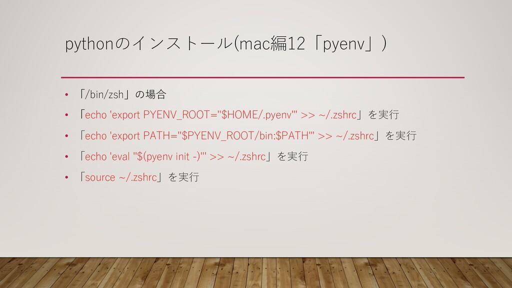 pythonのインストール(mac編12「pyenv」) • 「/bin/zsh」の場合 • ...