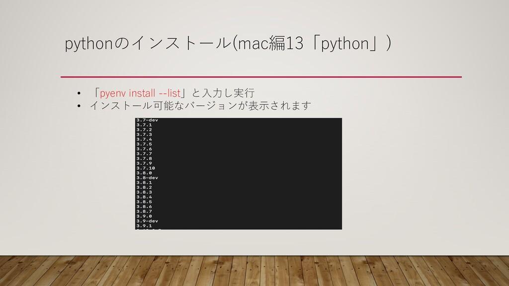 pythonのインストール(mac編13「python」) • 「pyenv install ...